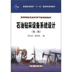 """石油钻采设备系统设计(第2版)/普通高等教育""""十一五""""国家级规划教材·高等院校石油天然气类规划教材"""