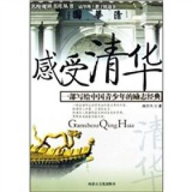 感受清華-一部寫給中國青少年的勵志經典