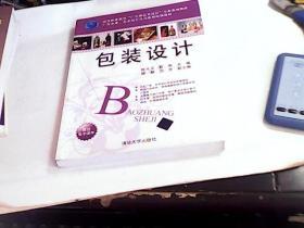 """高等职业教育""""广告和艺术设计""""专业系列教材·广告企业、艺术设计公司系列:包装设计"""