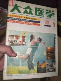 大众医学 1989全年12期