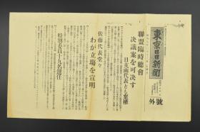 侵华史料 《东京日日新闻》报纸号外1张 1932年3月12日 李顿调查团调查日本在中国发动九一八事变而形成的满洲问题外 国际联盟理事会临时总会 中日两代表弃权 上海停战交涉 十九名特别委员选任等 单面
