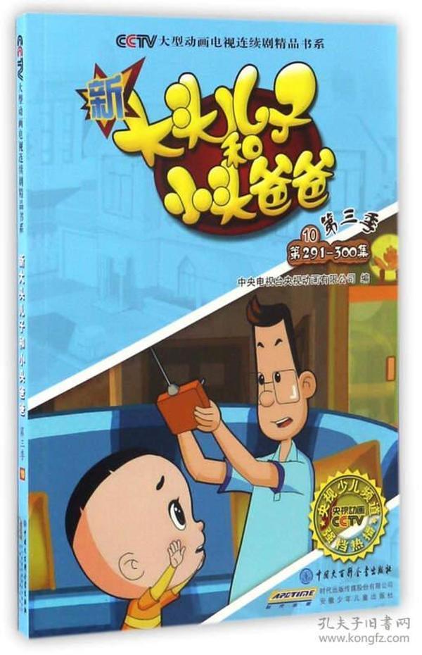 新大头儿子和小头爸爸(第三季 10 第291-300集)/CCTV大型动画电视连续剧精品书系