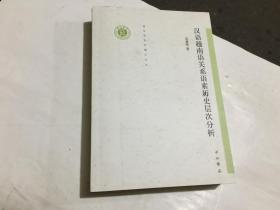漢語越南語關系語素歷史層次分析