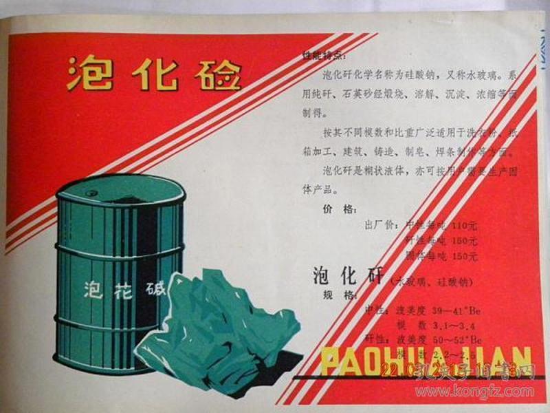 山西太原肥皂厂泡化碱(1983年左右)