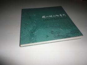孙志纯、王辉、胡振德、周向一、等人签名的,《闽山闽水》;两岸画家画福建油画写生作品集