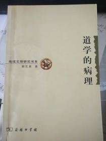 道学的病理 作者 韩东育 签名本 签赠本