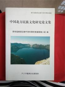 中国北方民族文化研究论文集《日汉文版》