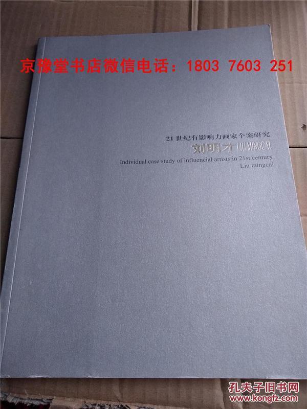 21世纪有影响力画家个案研究刘明才  内页带作者签名  包真