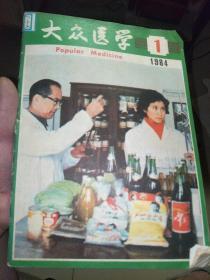 大众医学 1984全年12期
