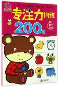 专注力训练200篇(第二阶段)