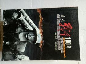 目击战争100年(1--6册)