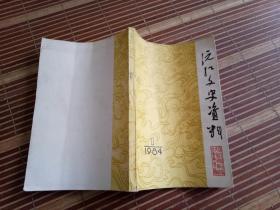沅江文史资料  第一辑