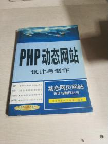 PHP动态网站设计与制作