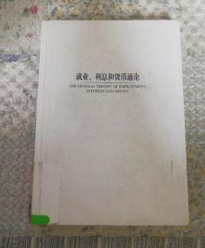 汉译文库:就业、利息和货币通论