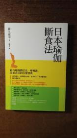 日本瑜伽断食法(一代名著,绝对低价,绝对好书,私藏品还好,自然旧)