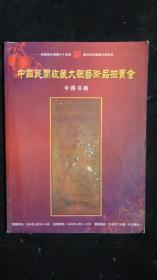 2009年版:中国民间收藏大观艺术品拍卖会 中国书画
