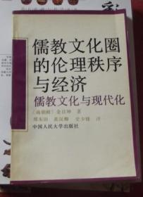 儒教文化圈的伦理程序与经济-儒教文化与现代化