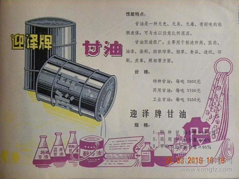 山西太原肥皂厂迎泽牌甘油(1983年左右)