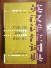 补图 外文书店库存 全新 一版二印   教师教学及学生考试的权威辞典  英汉详注词典 AN  ENGLISH DICTIONARY WITH USAGE NOTES