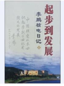 起步到发展(上下册):李鹏核电日记