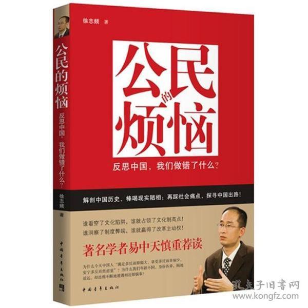 公民的烦恼:反思中国,我们做错了什么?