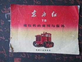 东方红75拖拉机的使用与保养【印有毛主席语录】