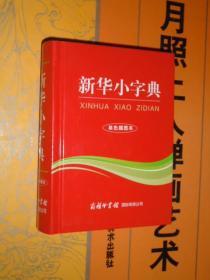 新华小字典 单色插图本