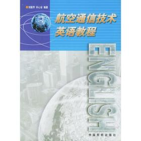 航空通信技术英语教程