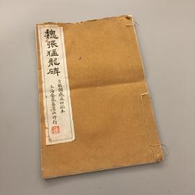 魏张猛龙碑·古鉴阁藏最初拓本·上海艺苑真赏社珂罗版