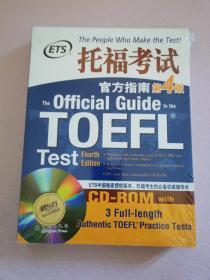 托福考试官方指南 第4版【全新塑封】