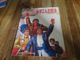海港工人创奇迹(馆书)