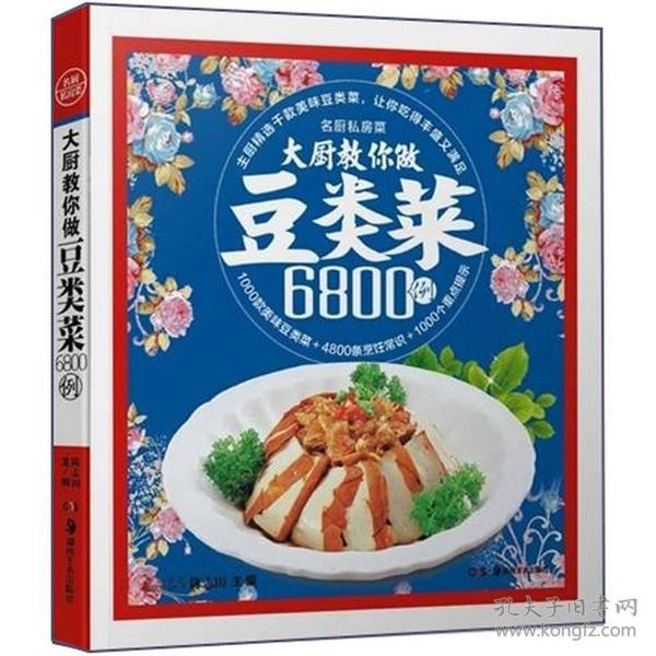 【正版未翻阅】大厨教你做豆类菜6800例