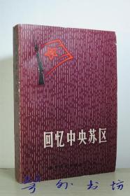 回忆中央苏区(陈毅等著)江西人民出版社 革命历史资料丛书