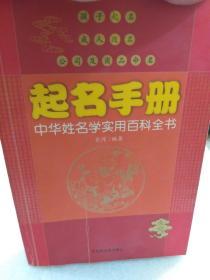 中华姓名学实用百科全书《起名手册》一册