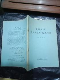 《濒湖脉学 脉诀考证 奇经八脉考》( 李时珍著 1963年印刷--- 32开品如图)