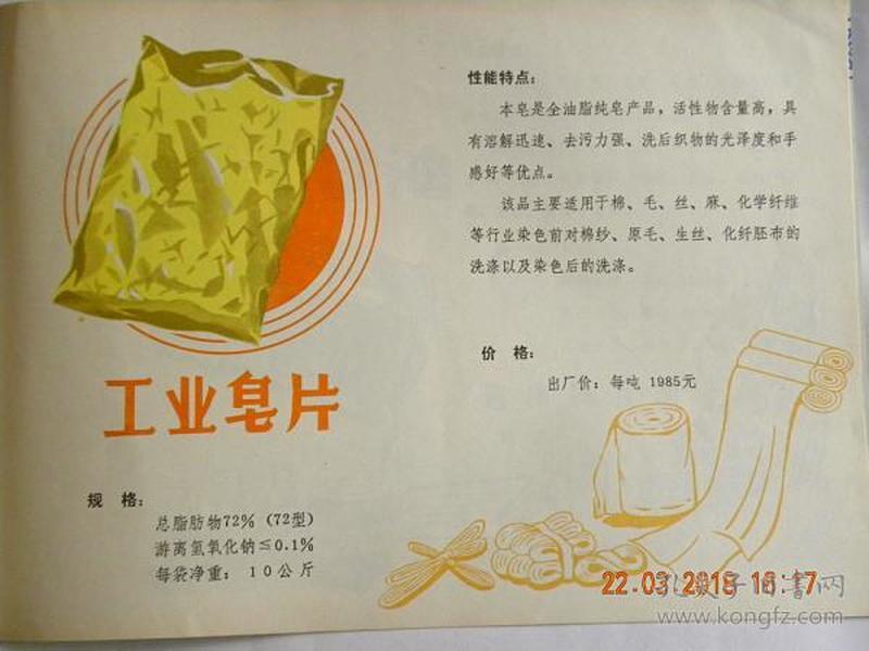 山西太原肥皂厂工业皂片(1983年左右)
