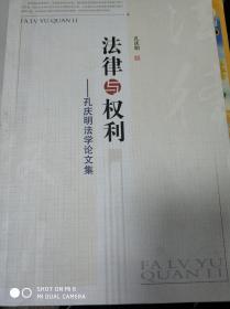 特价!法律与权利 : 孔庆明法学论文集9787206099656