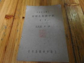 民国21年版 新中华卫生课本 第一册 (小学校高级用 )