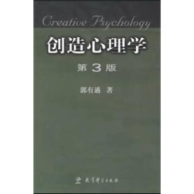 创造心理学(第3版)