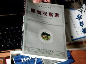 麋鹿观察家--(麋鹿文化丛书)  作者签名         7G