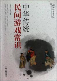 中华传统民间游戏常识