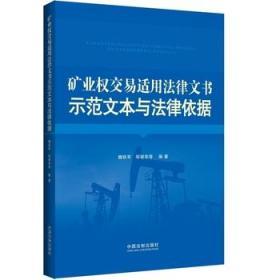 矿业权交易适用法律文书示范文本与法律依据