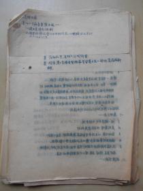 50年代【医院护理工作,教学情况散页】油印