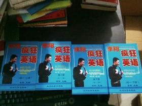 李阳疯狂英语 (初一下册、初一练习册下册、)两本合售   不含磁带