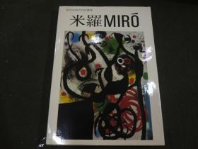 西洋近现代巨匠画集:米罗