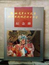 徽班进京二百周年振兴京剧观摩研讨大会纪念册