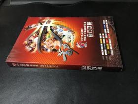 2011-2012中国男子篮球职业联赛官方手册
