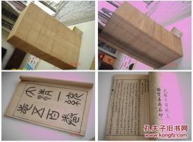 清代光绪中国最完善的官修地理总志《大清一统志》完整稀见
