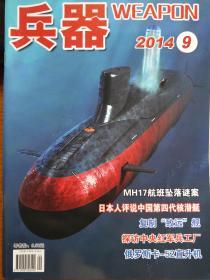 兵器 2014-09
