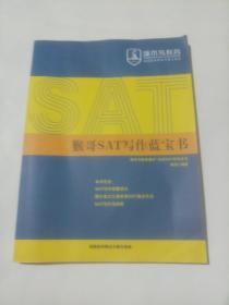 啄木鸟教育:猴哥托福写作蓝室书、猴哥SAT写作蓝宝书、猴哥托福/SAT混合备考蓝宝书三本1721